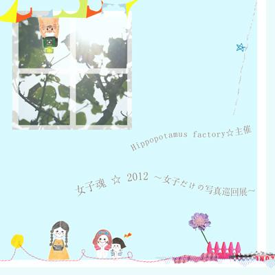 女子魂☆2012 ~写真巡廻展~